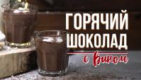 Алкогольный горячий шоколад - Видео-рецепт