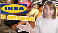 IKEA в Японии. Где японцы покупают мебель? (Видео)