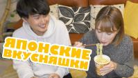 Едим рамэн и японские вкусняшки (Видео)