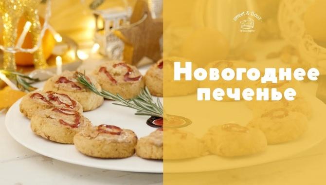Пряное новогоднее печенье - Видео-рецепт
