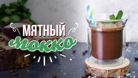 Холодный мокко с мятой - Видео-рецепт