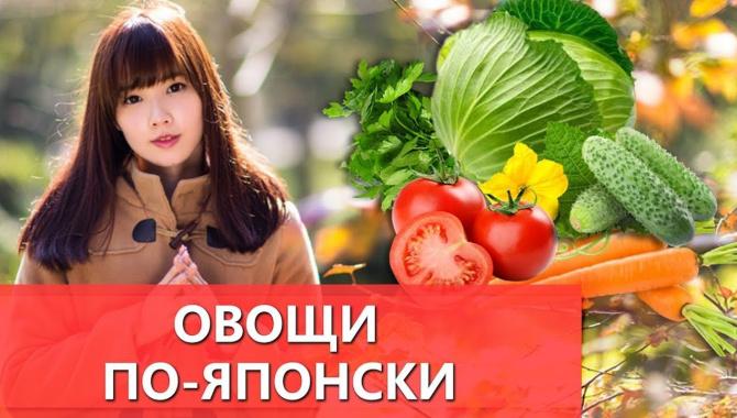 Овощи по-японски. Название овощей в японском языке. Уроки японского для начинающих. Еда по-японски (Видео)