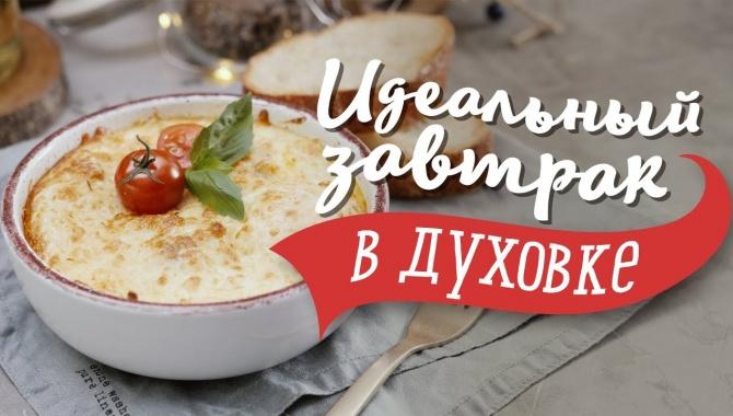 Завтрак в духовке за 15 минут - Видео-рецепт