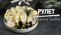 Аппетитный рулет с рыбой - Видео-рецепт