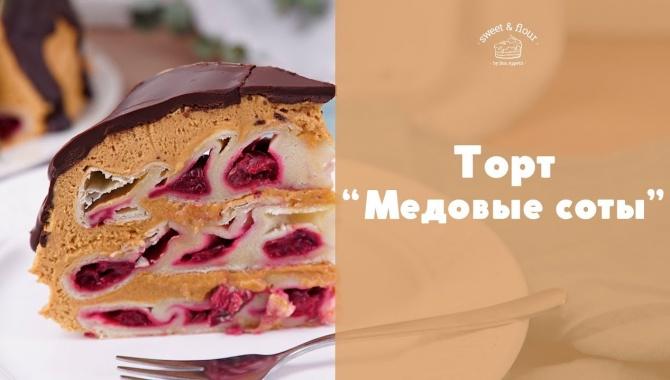 Торт Медовые соты - Видео-рецепт