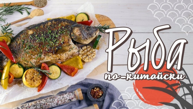 Пряная рыба - Видео-рецепт