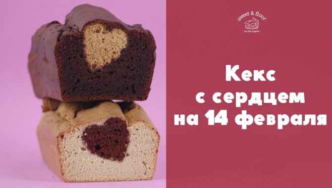 Кексы с сердечками на 14 февраля - Видео-рецепт