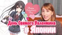 Что значит шоколад от японки на День Святого Валентина и магазин ВСЁ ПО 100 йен (Видео)