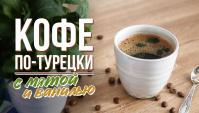 Кофе по-турецки с мятой и ванилью - Видео-рецепт