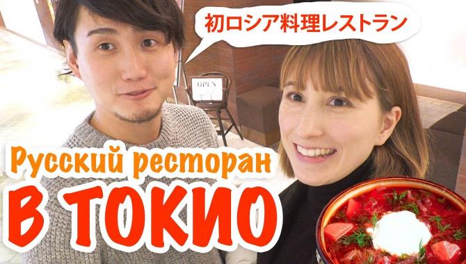 Ресторан русской кухни В ТОКИО. Японец пробует русскую еду (Видео)