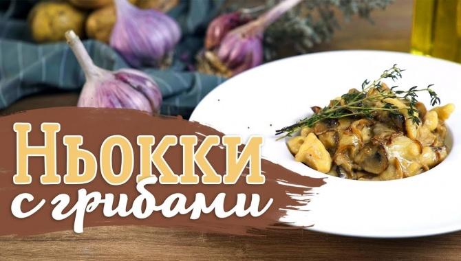 Ньокки в сливочно-грибном соусе - Видео-рецепт