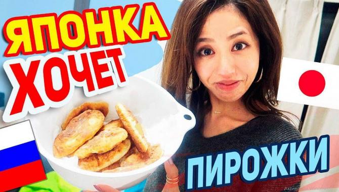 Реакция ЯПОНКИ на русские пирожки у меня дома. Японка иностранец в гостях пробует русскую еду! (Видео)