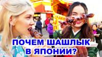 Уличная еда в Японии! Что едят Японцы? Почем Шашлык? (Видео)