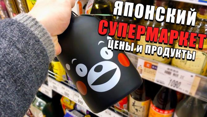 Цены на продукты в Японии. Тур по японскому супермаркету, почте, району (Видео)