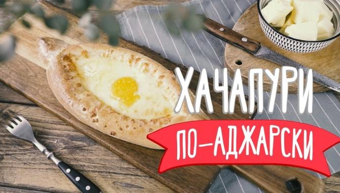 Хачапури по-аджарски - Видео-рецепт
