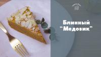 Ароматный Медовик из блинов - Видео-рецепт