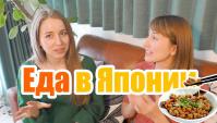 Как изменились наши ВКУСЫ через 7 лет в Японии (Видео)