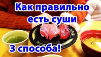 Как правильно есть суши!? Три способа (Видео)