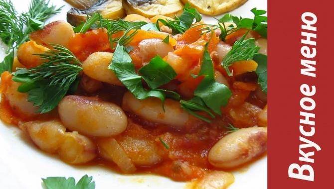 Фасоль в томатном соусе - Видео-рецепт