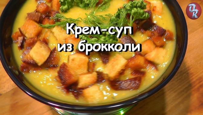 Крем-суп из броколли - Видео-рецепт
