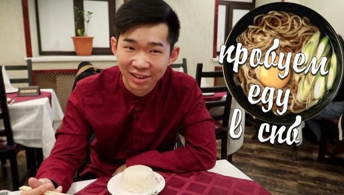 Китаец пробует китайскую еду в России. Корейская и японская еда в СПБ (Видео)