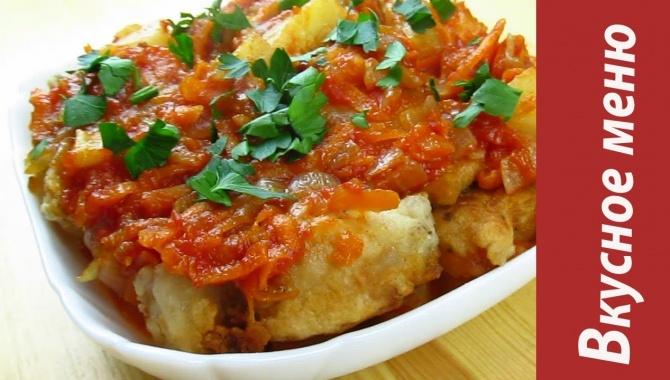 Рыба в томатном соусе с ананасами - Видео-рецепт