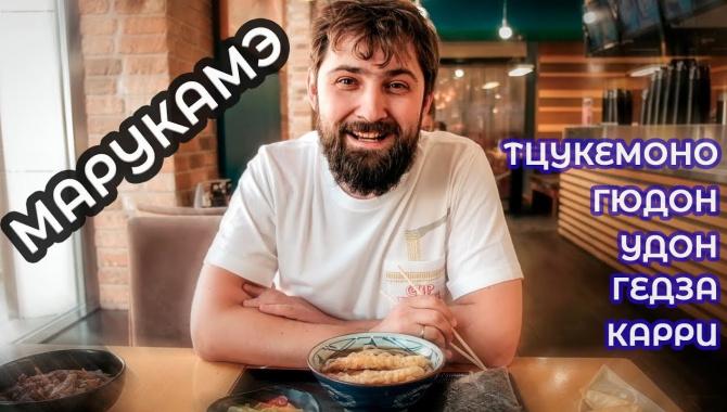 Японская еда в Москве. Ресторан Марукамэ