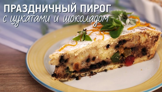 Пряный пирог с цукатами - Видео-рецепт