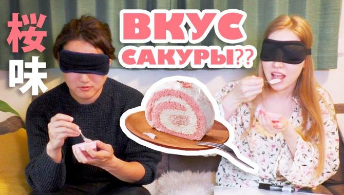 Какая САКУРА на вкус? Пробуем японскую еду со вкусом сакуры (Видео)