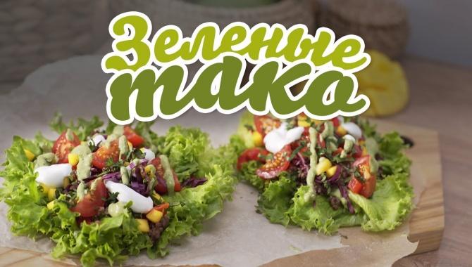 Зеленые тако с манго - Видео-рецепт