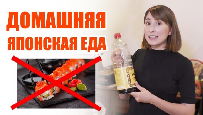 3 японские закуски к выпивке. Готовлю и угощаю японцев! (Видео)