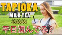 Япония. Иду покупать чай с тапиокой в популярное кафе (Видео)