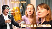 Как японцы относятся к алкоголю? Алкоголь в Японии (Видео)