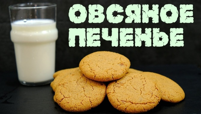 Овсяное печенье – Хрустящее и ароматное - Видео-рецепт