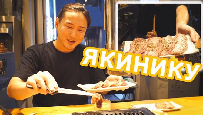 Что есть в Японии мясоедам? Едим Якинику! (Видео)