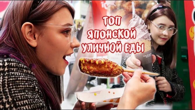 Самая вкусная японская уличная еда (Видео)