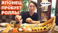Японец пробует японскую кухню в Украине. Все ли по канону? (Видео)
