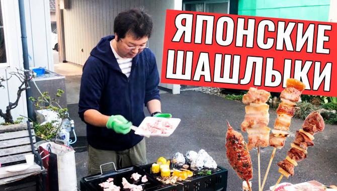 Жарим шашлыки в японской деревне. Какие шашлыки едят японцы. Уличная еда в Японии (Видео)