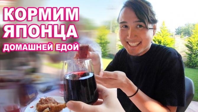 Японец пробует самогон и домашнюю кухню моей бабушки в Украине (Видео)