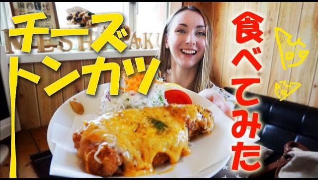 Японская еда. Тонкацу с плавленным сыром (Видео)
