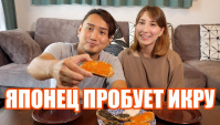 Японец пробует бутерброд с икрой (Видео)