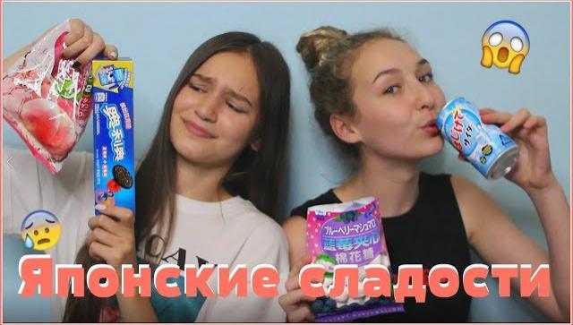 ПРОБУЕМ ЯПОНСКИЕ СЛАДОСТИ // чай МАТЧА (Видео)