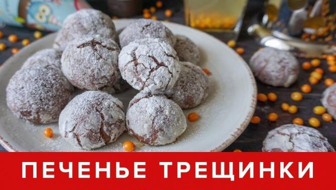 Печенье трещенки - Видео-рецепт