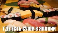 Сколько стоят СУШИ? Где поесть суши в Токио вкусно и не дорого (Видео)