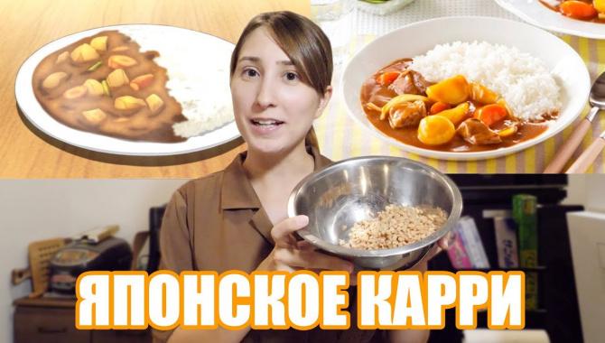 Что я ем в Японии? Готовим японское карри! (Видео)