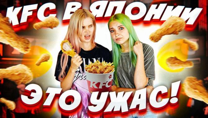 В Японском KFC - НЕВОЗМОЖНО ЕСТЬ! (Видео)