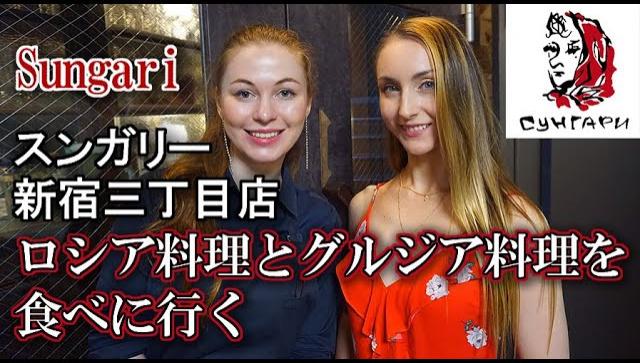 Где в Японии попробовать блюда русской и грузинской кухни? - ресторан Сунгари (Видео)