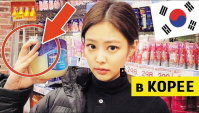 Что едят корейцы? Еда из корейского магазина. Завтрак корейском магазине. Уличная еда в Южной Корее (Видео)