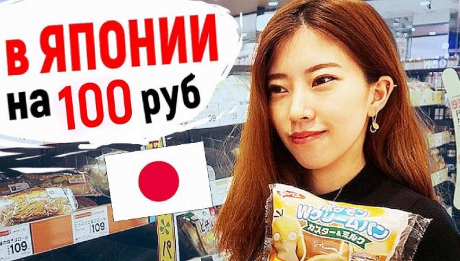 Что купит ЯПОНКА на 100 рублей в Японии. Цены на товары в Японии. Фикс прайс, Fix price Daiso (Видео)