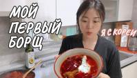 Кореянка пытается сварить БОРЩ в Южной Корее (Видео)